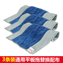 3 loaded flat mop replacement cloth towel mop mop floor mop head clip-fixing household mop cloth