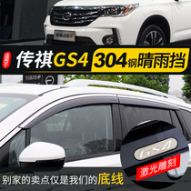 GAC Chuan Qi GS4 rain windshield rain eyebrow legendary rain board rain modified decorative automotive supplies factory