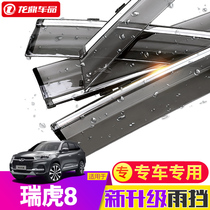 Chery Tiggo 8 rain eyebrow window Rain Rain Bar special rain Batten original decorative car supplies modified accessories