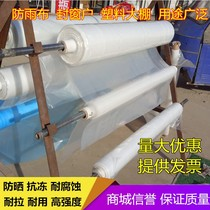 Thickening plastic cloth film transparent farming agricultural greenhouse film insulation rainwater thickening plastic cloth dust cloth