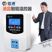 Chenyuan electronic intelligent liquid crystal temperature control switch adjustable temperature controller digital display temperature controller socket temperature controller