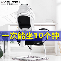 Calvert computer chair Gaming Chair home bow seat dormitory chair comfortable long-sitting swivel chair reclining office chair