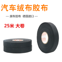 Car tape high temperature flocking tape anti-wear damping tape noise flannel public electrician tape 25 meters