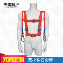Tianyi Mei high-altitude operation seat belt air-conditioning installation construction double back rope small hook safety rope manufacturers direct mail