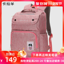 Kara sheep schoolbag primary school female three four five six 4-6 Junior High School senior Korean girls children backpack
