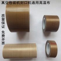 General Vacuum Packaging Machine food temperature-resistant heating cloth asbestos Cloth tea Sealing Machine Accessories Zhucheng Invoicing