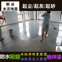 Water epoxy floor paint indoor home cement floor paint ancient floor paint oil wear-resistant waterproof floor paint