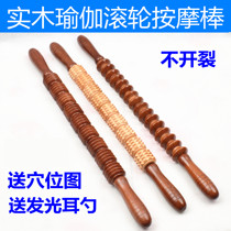 Yoga Meridian Rod Roller Lymphatic wooden massager manual neck and leg cervical spine massager body