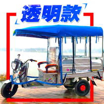 Electric tricycle canopy fully enclosed shade motorcycle awning electric car tricycle car canopy transparent