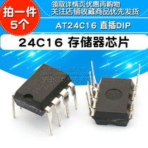 24C16 memory chip AT24C16 dip (5)