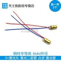 5V Laser Head laser diode point-shaped copper semiconductor laser tube 6MM outer diameter (2)