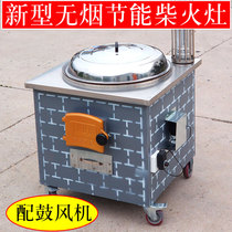New WOC soil stove mobile stainless steel firewood stove rural household firewood smoke-free Environmental Protection energy-saving stove