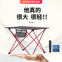 Mobi outdoor folding tables and chairs portable car ride picnic table ultra-light aluminum table barbecue camping table