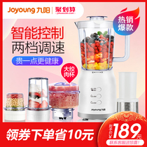 Joyoung juicer home fruit small fruits and vegetables automatic multi-functional electric juice official flagship store