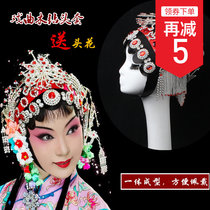 Opera headdress female huadan full set of opera xiaohuadan Beijing opera female Qing Yi girl girl drill one headdress