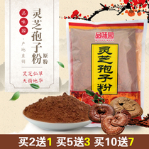 Taste Garden Ganoderma lucidum spore powder Changbaishan red Ganoderma lucidum spore powder Nyingchi gown powder original powder 500 grams