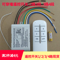 LED wireless remote control digital intelligent section switch one two three four-way living room chandelier controller can wear the wall