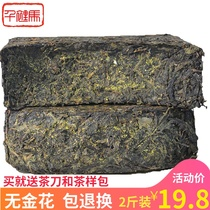 Buy 1 Get 2 gifts authentic 2013 original Leaf Golden Flower Fu brick tea 2 pounds Anhua Anhua black tea Golden Flower flourish