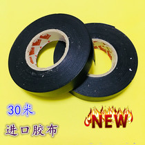 Imported electrical tape car with ultra-thin wire harness tape PVC flame retardant waterproof insulation vinyl tape 30 meters