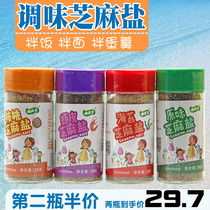 Hemp Beibei sesame salt baby sesame salt baby infant baby food baby special salt seasoning