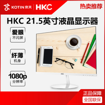 HKC display H220 21 5-inch borderless jingtian Huasheng official flagship store Home Office desktop computer host LCD display chicken game HD screen 1080P