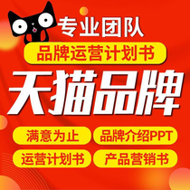 Tmall brand into the operation of PPT writing business plan book brand story copy add category PPT production