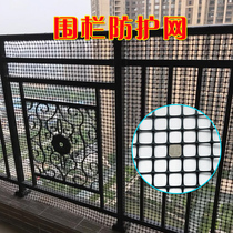Plastic flat net balcony protective net stair railing safety net pigeon fence chicken duck brood small hole grid