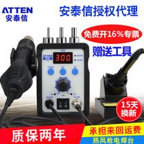 Antexin AT8586 hot air gun soldering iron combo several temperature thermostat desoldering station AT8502D 858D