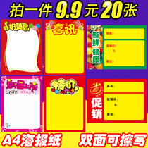 20 sheets of A4 double-sided rewritable poster paper supermarket promotional flag poster POP advertising paper