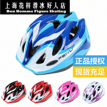 Figure skating roller skating helmet safety protection adjustable skating roller skating water ice childrens helmet