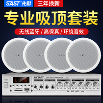 First branch ceiling speaker set shop wireless Bluetooth amplifier embedded broadcast Ceiling ceiling speaker speaker 3D surround home living room ceiling ceiling hanging background music