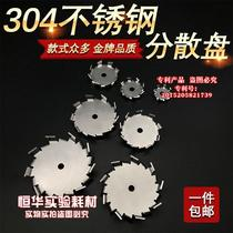 Paint 304 impeller dispersion plate electric drill laboratory high-speed stirring dispersing machine stainless steel mixing Rod