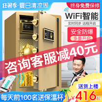 Freshman All-steel safe home large-scale into the wall fingerprint password safe Office anti-theft storage cabinet bedside wardrobe New new lock bolt anti-skid brand Hot 990000 Taiwan