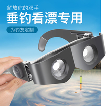 Good fishing fishing telescope fishing glasses watching fish perspective glasses type HD Watch drift artifact special magnifying glass
