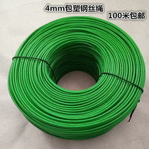 Plastic coated 4mm wire rope greenhouse grape rack Kiwi passion fruit shade net wire clothesline 100 meters