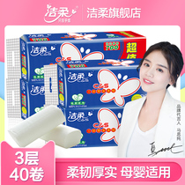 Clean soft tissue cloth roll toilet paper coreless roll toilet paper 3 layer 70gx40 roll home
