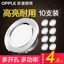 Op led downlight 3w embedded ultra-thin hole lamp ceiling lamp living room ceiling hole lamp 7W barrel lamp 8 cm spotlights