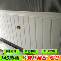 145 single-slot modeling wainscot waterproof moisture-proof fire integrated board wirings bamboo fiber indoor environmental materials