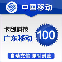 Guangdong mobile phone 100 yuan fast charge automatic recharge mobile recharge instant to account fast charge