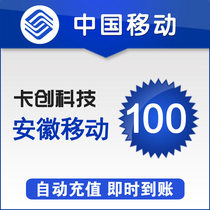 Anhui mobile phone bill 100 yuan fast charge automatic recharge mobile phone recharge instant to account fast charge