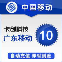 Guangdong mobile phone bill 10 yuan fast charge automatic recharge mobile phone recharge instant to account fast charge