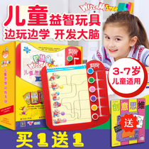 Intelligent Star Childrens thinking training whole brain right brain logic development intelligent Early Education game Toy Montessori Teaching Machine