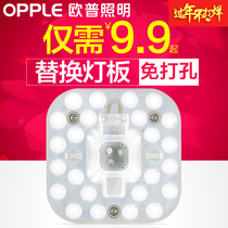 OP LED lamp plate lamp plate ceiling lamp wick retrofit lamp strip round bulb energy saving bulb patch light source