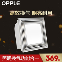 Opple Integrated ceiling lamp LED lighting ventilation fan two-in-all aluminum buckle plate kitchen toilet bathroom kitchen