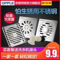 OPPLE stainless steel floor drain sewer deodorant core toilet shower room bathroom silicone washing machine floor drain cover Q
