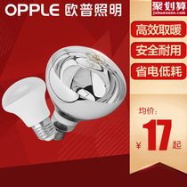 Op lighting led bulb heating wall embedded Yuba ball bubble bathroom bathroom three in one home