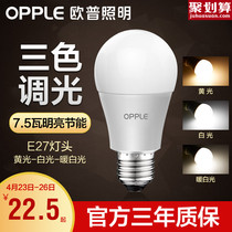 Op led Bulb Energy-Saving large screw household commercial third gear color light super bright E27 bulb spiral
