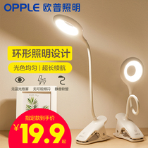 Oupu charging lamp LED eye protection lamp clip lamp bedside dormitory lamp live artifact USB big student desk
