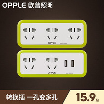 Op socket power converter plug one turn three four multi-function expansion row plug wireless USB plug