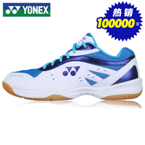 yonex Yonex badminton shoes authentic mens shoes womens shoes shock absorber YY summer breathable training sports shoes men